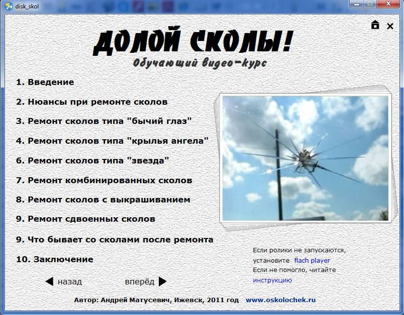 http://remontporusski.ru/disk_skol/img/menu1.jpg