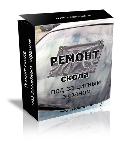 http://remontporusski.ru/disk_skol/img/zach_ekr1.jpg